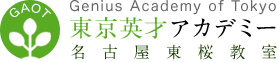 東京英才アカデミー 名古屋東桜教室