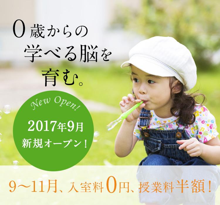 6歳までに知能を伸ばす。2017年内、入室料0円、授業料半額!
